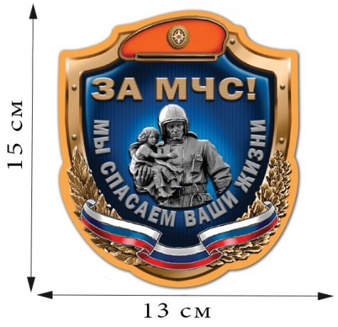 """Наклейка """"За МЧС"""""""
