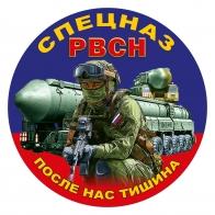 Наклейка Спецназ РВСН