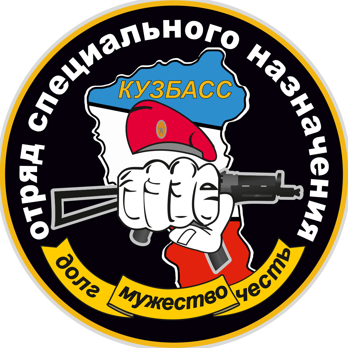 Наклейка Спецназ ВВ Кузбасс