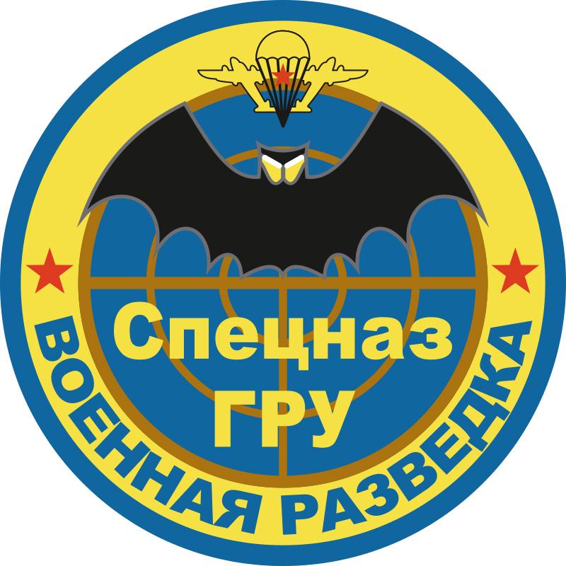 Наклейка Спецназа ГРУ