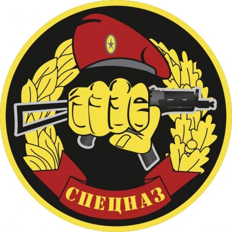 Наклейка Спецназа ВВ
