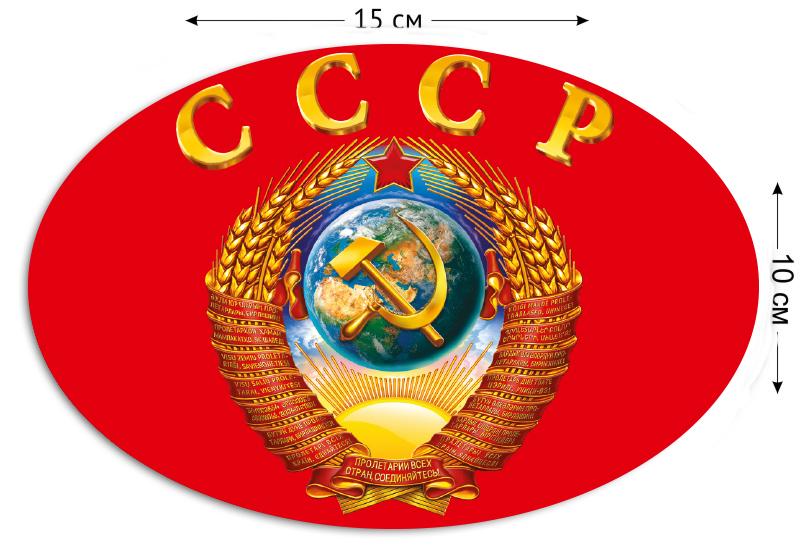 Купить наклейку СССР на машину по символической цене
