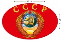 Наклейка СССР на машину