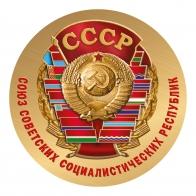 Наклейка СССР
