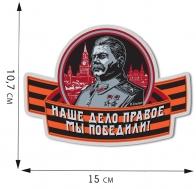 "Наклейка ""Сталин"" на авто"