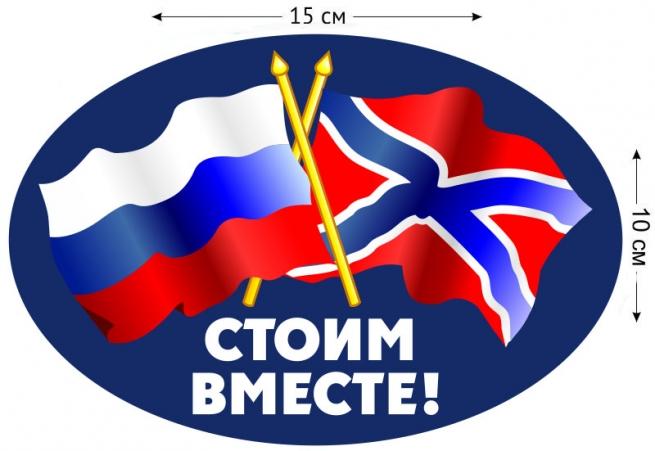 """Наклейка """"Стоим вместе!"""""""