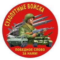 Наклейка Сухопутные войска