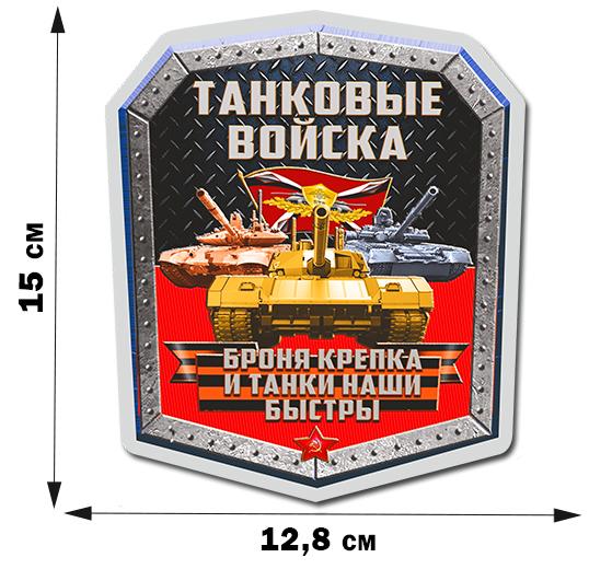 """Купить наклейку """"Танковые войска РФ"""" по символической цене"""