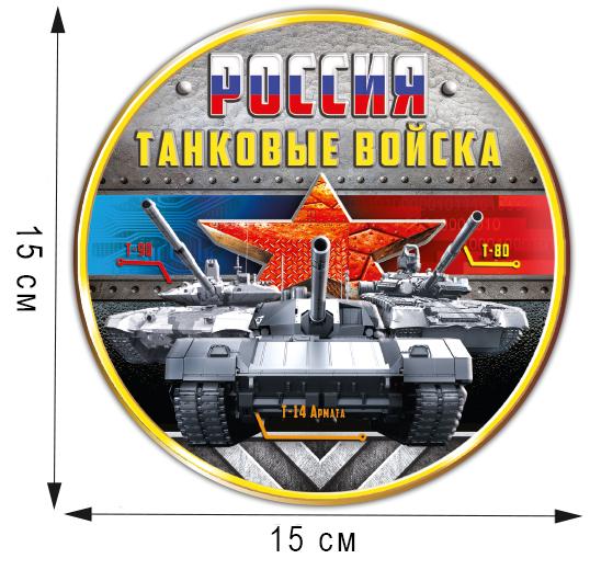 """Наклейка """"Танковые войска России"""" (15x15 см)"""