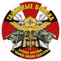 Наклейка Танковые войска