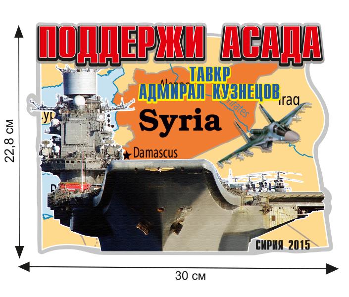 "Наклейка ""ТАВКР Адмирал Кузнецов поддержит Асада"""