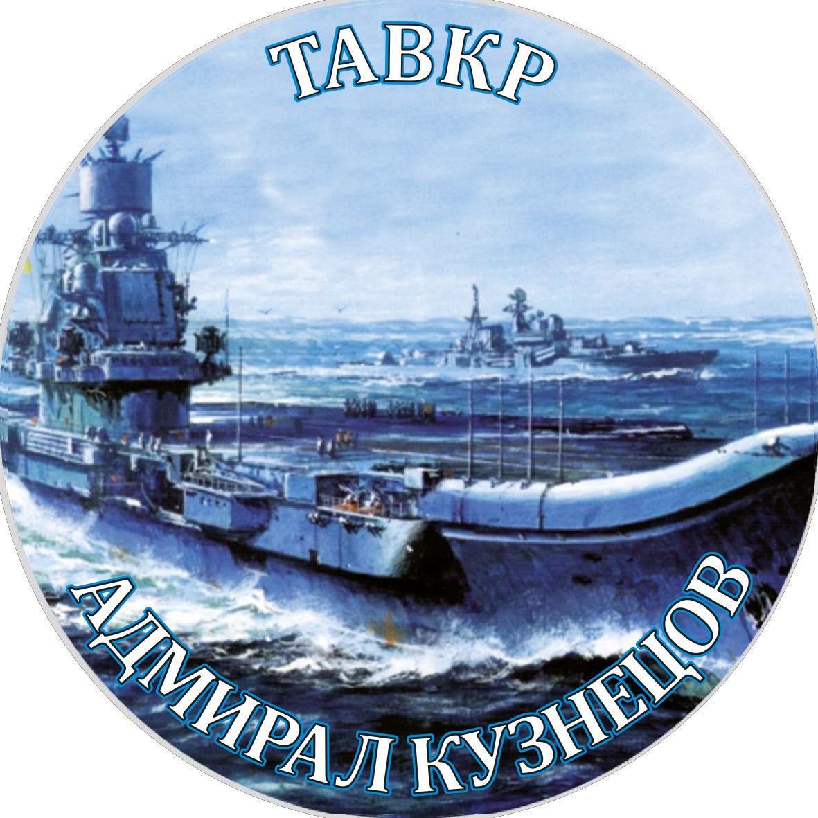 Наклейка «ТАВКР Адмирал Кузнецов»