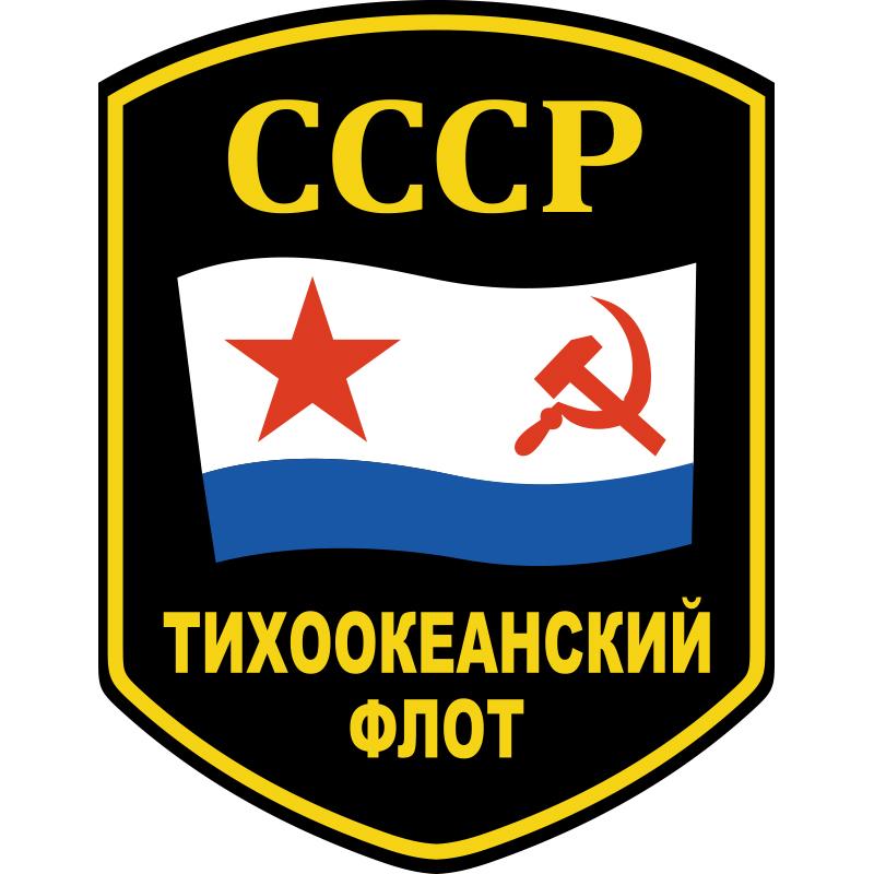 """Наклейка """"Тихоокеанский флот СССР"""""""