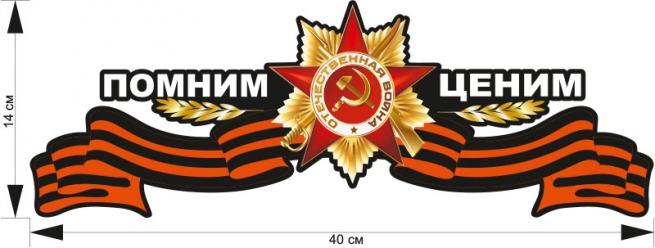 Наклейка с Георгиевской лентой