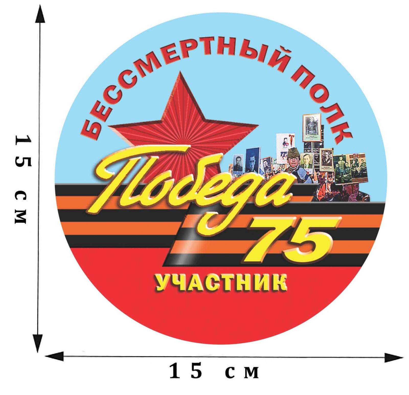 Наклейка «Участник акции Бессмертный полк на 75 лет Победы»