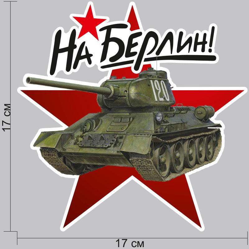 """Наклейка """"В Берлин!"""" на авто"""
