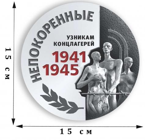 Наклейка в память об узниках концлагерей «Непокоренные» на 75 лет Победы