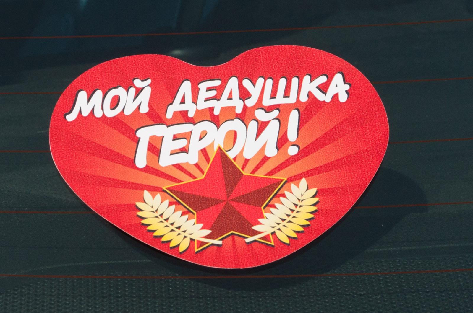 "Наклейка ""Валентинка на 9 мая"""