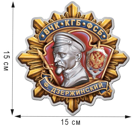 "Наклейка ВЧК-КГБ-ФСБ ""Дзержинский"""