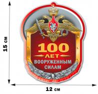 """Наклейка """"Вековой юбилей Вооруженных сил"""" (15x12 см)"""