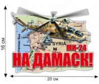 """Наклейка """"Вертолёты России в Сирии"""""""