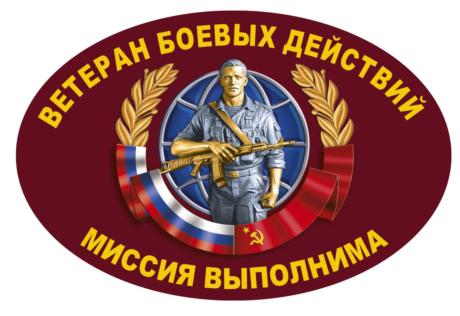 """Наклейка """"Ветеран боевых действий"""""""
