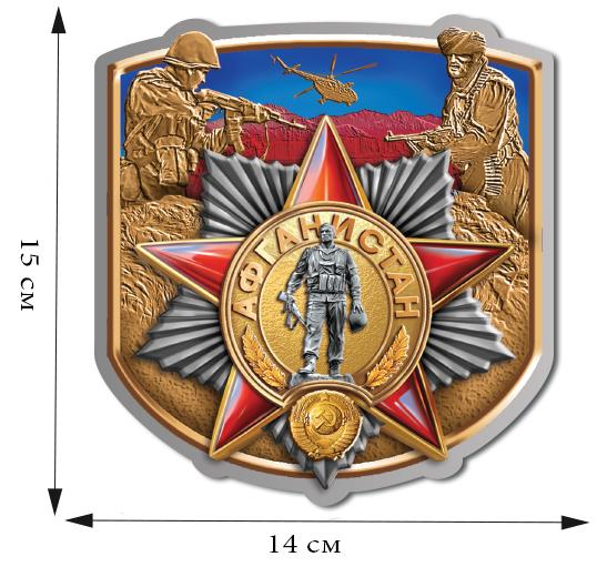 Наклейка ветерану Афганистана (15x14 см)