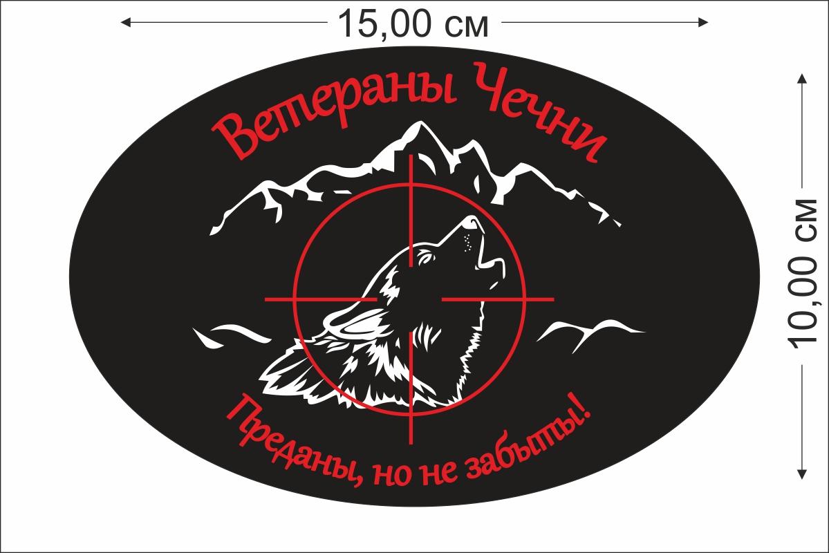 """Наклейка """"Ветераны Чечни"""""""
