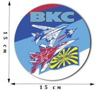Наклейка ВКС на машину (15 х 15 см)