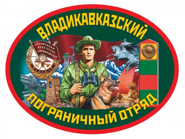 Наклейка Владикавказский пограничный отряд