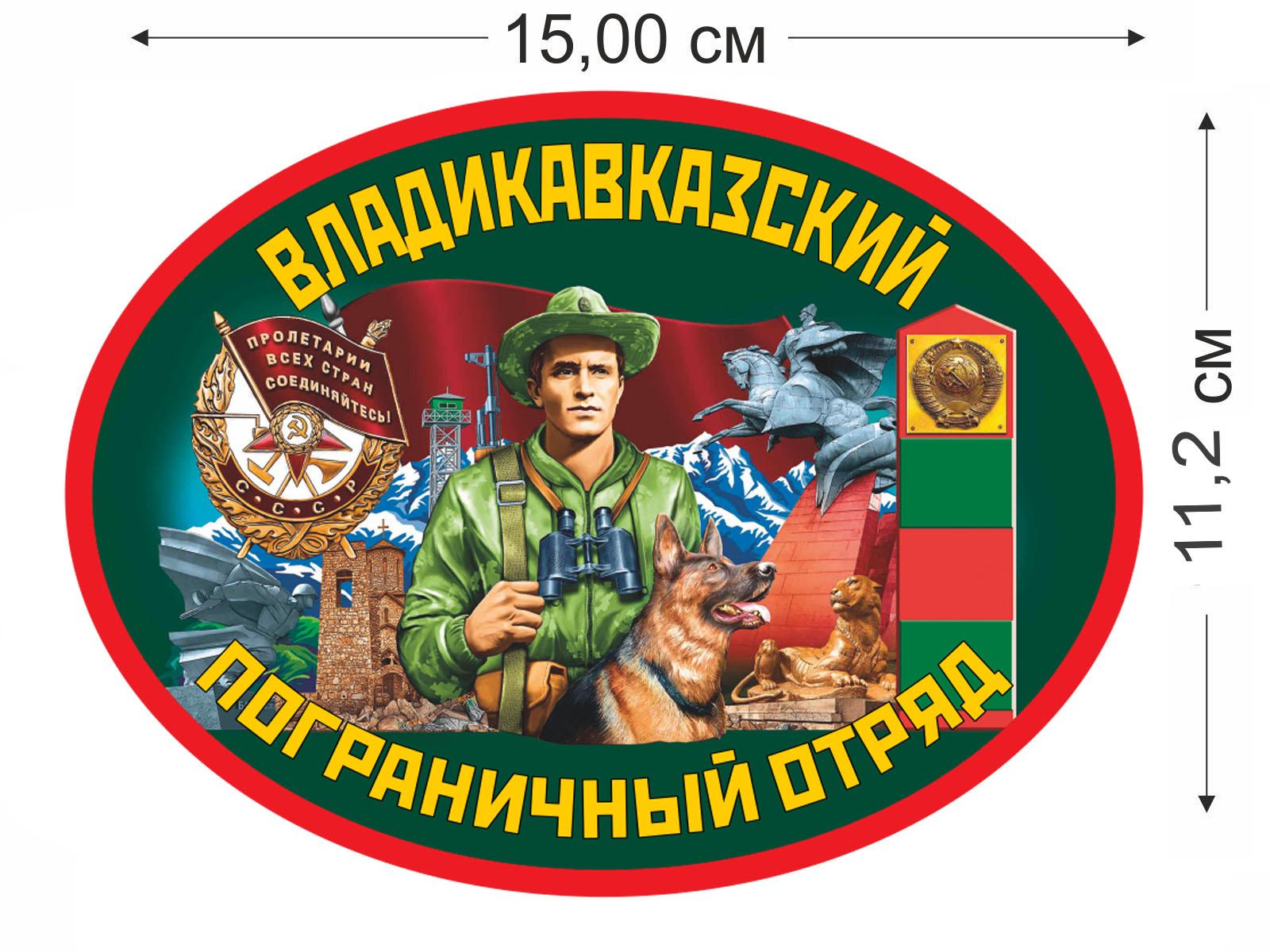 Наклейка Владикавказский погранотряд
