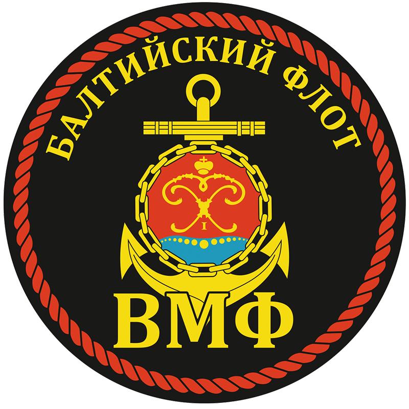 Наклейка ВМФ БФ России