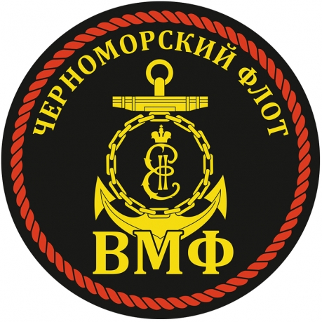 Наклейка ВМФ ЧФ России