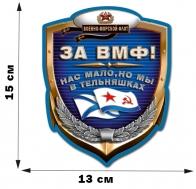 """Наклейка """"За ВМФ!"""" на машину (15x13 см)"""