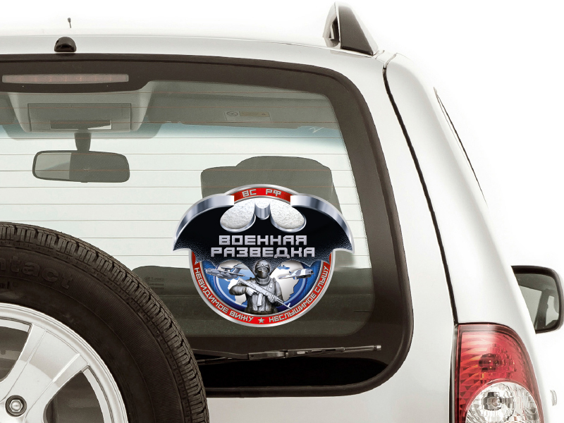 Заказать наклейку на машину Военная разведка