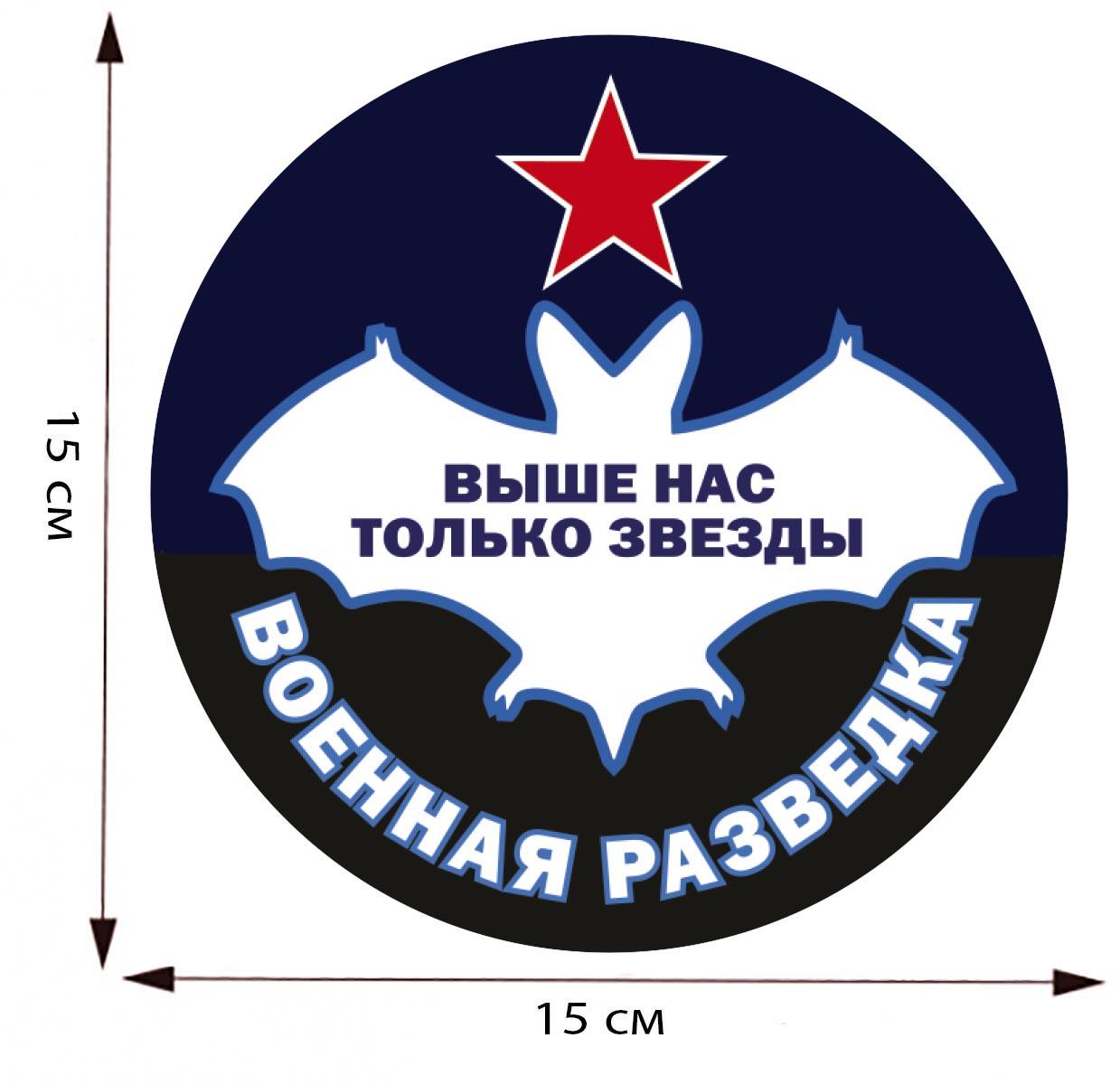"""Наклейка """"Военная разведка"""""""
