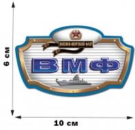 """Наклейка """"Военно-морской флот"""" (6x10 см)"""