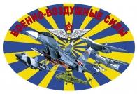 """Наклейка """"Военно-воздушные силы"""""""