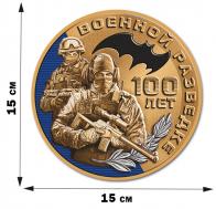 Наклейка Военной разведки к 100-летнему юбилею (15x15 см)