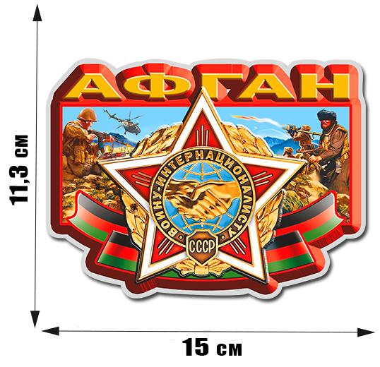 "Наклейка Воину-интернационалисту ""Афган"""