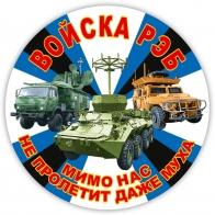 Наклейка Войска РЭБ