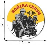 Наклейка «Войска связи» на машину (15 х 15 см)
