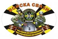 """Наклейка """"Войска связи"""""""
