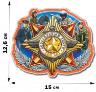 """Наклейка """"Вооруженным силам 100 лет"""" (12,6x15 см)"""