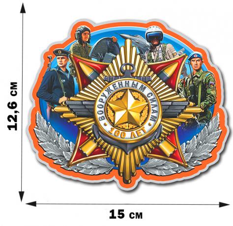 """Наклейка """"Вооруженным силам 100 лет"""""""