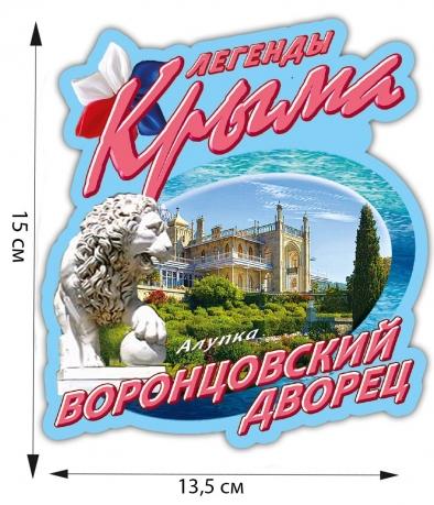 "Наклейка ""Воронцовский дворец"""