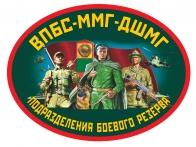Наклейка ВПБС-ММГ-ДШМГ Подразделения Боевого Резерва