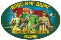 "Наклейка ""ВПБС-ММГ-ДШМГ"""