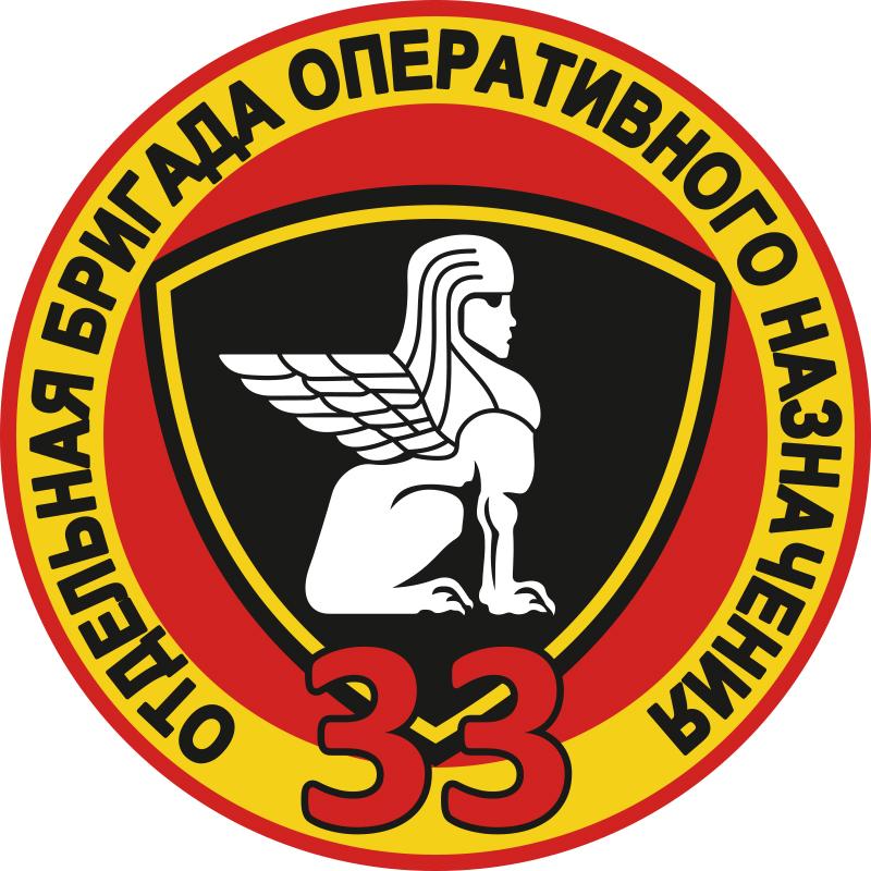 """Наклейка ВВ МВД """"33 ОБрОН"""""""