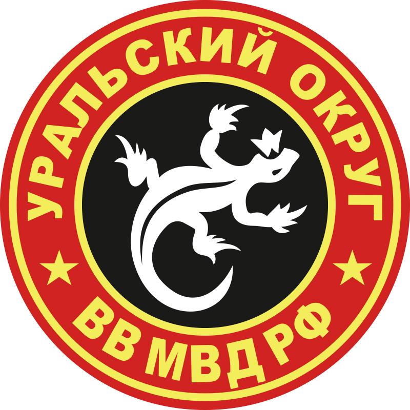 """Наклейка ВВ """"Уральский округ"""""""